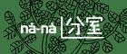 na-na:セレクトショップノーノ